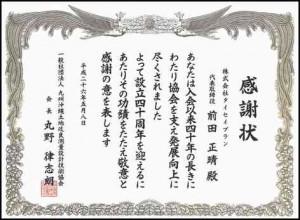 表彰状20140520