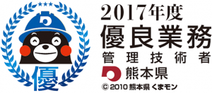 優良業務管理技術者_横小2017