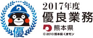 優良業務_横小2017